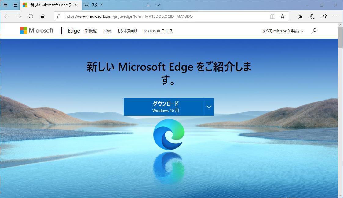 エッジ 重い マイクロソフト
