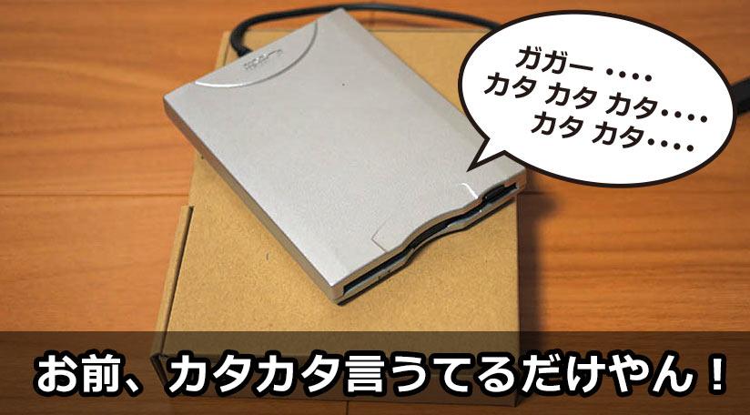 T98-NEXT で USB-FDD に保存できない
