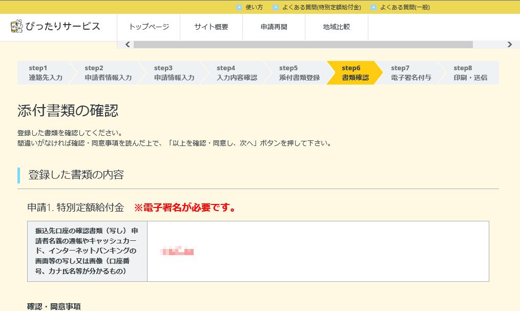 添付ファイルの確認画面