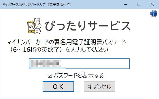署名用電子証明書暗証番号パスワードの入力