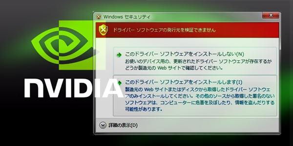 NVIDIAドライバのインストールにSHA-2 署名が必須
