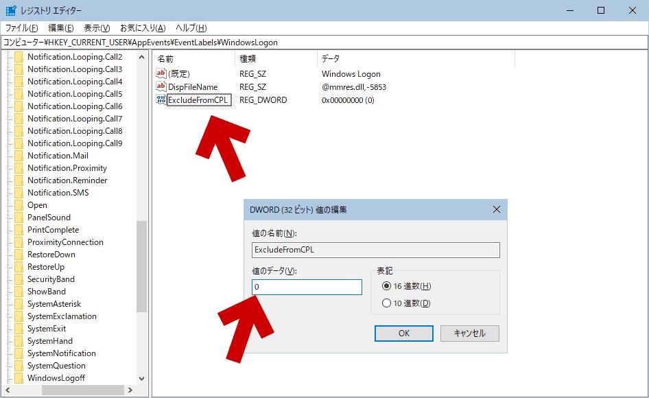「ExcludeFromCPL」の値のデータを「0」に