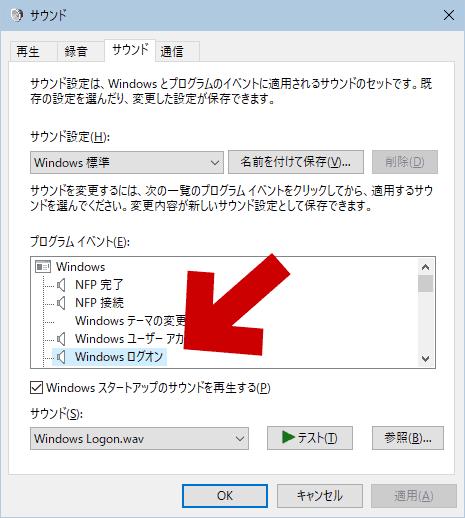Windows10で起動音を鳴らす