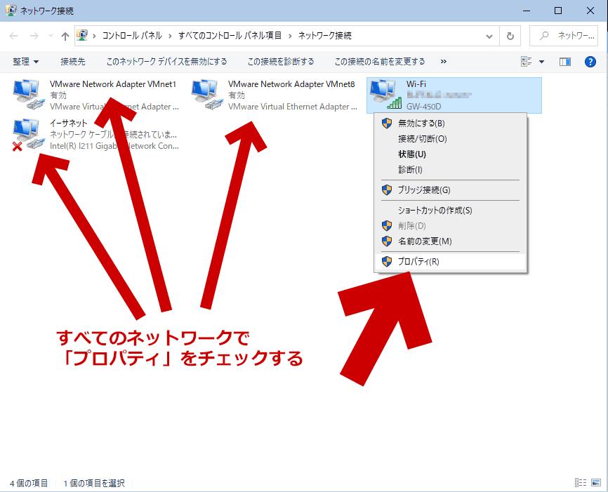 Windows 10 のネットワーク設定を確認