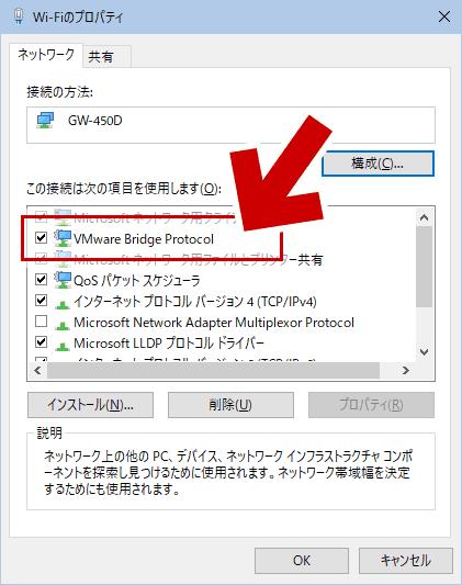 VMware Bridge Protocolのチェック