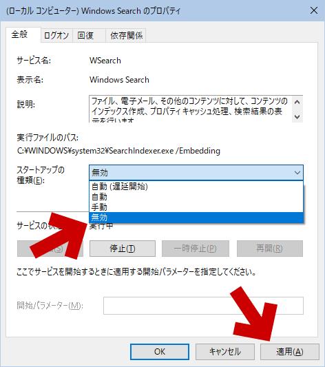 Windows Search を無効に