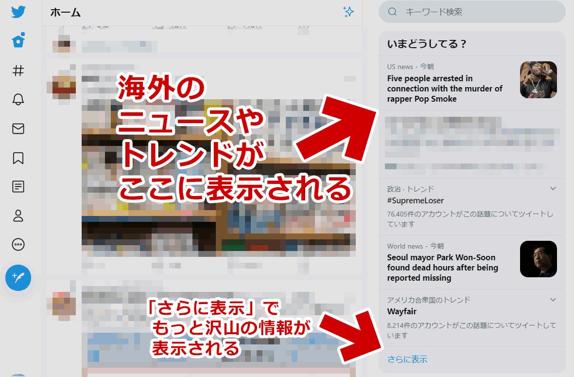 Twitterに海外のトレンド情報を表示させる