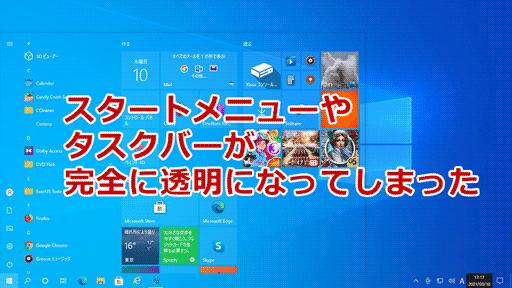Windows10: スタートメニューが透明になり、画面が激しく点滅し、PC操作できない。