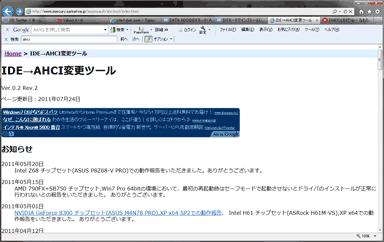 AHCI変更ツール配布サイト