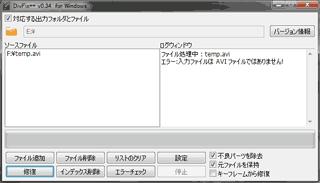 動画(AVI)修復ツール