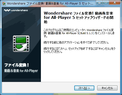 Video Converterインストール2