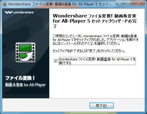 Video Converterインストール8