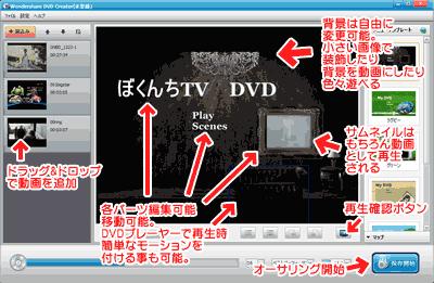 DVD Creatorの使い方