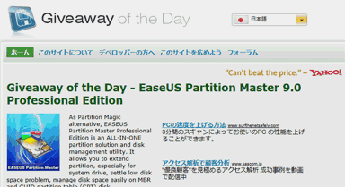 EaseUS Partition Master 9.0