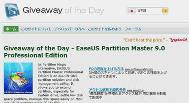 EaseUS Partition Master 9.0