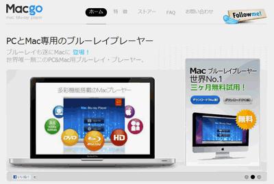 Macでブルーレイを再生出来るソフト