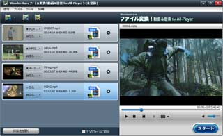 ファイル変換!動画&音楽 for All-Player PLUS 5