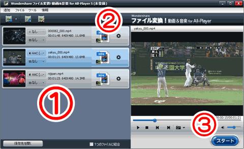 ファイル変換!動画&音楽の使い方