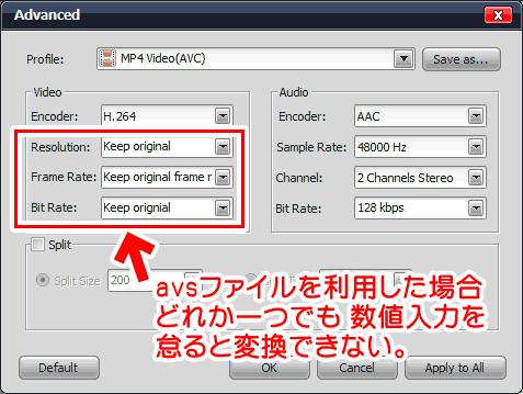 AVSファイルの読み込み