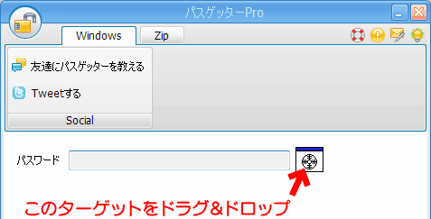 Windowsのパスワード