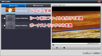 DVD読み込みメニュー