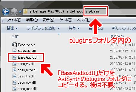 BassAudio.dllのコピー