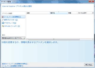 IEアドオン画面
