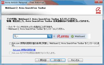 Ask Toolbarインストール画面