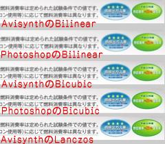 lanczos法・bicubic法・Bilinear法