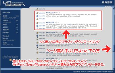 AC3・AAC用プラグインのダウンロード
