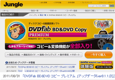 DVDFab日本語版アップデータ