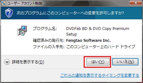 日本語版DVDFabのアップデートその2