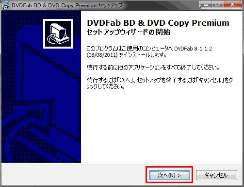 日本語版DVDFabのアップデートその3