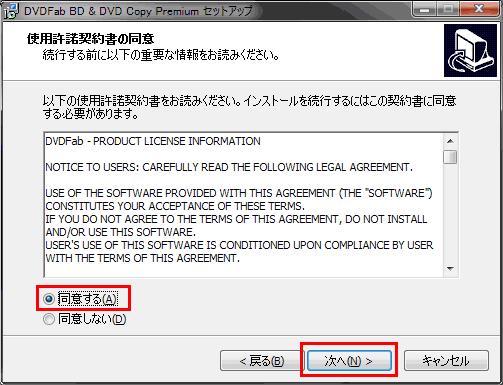 日本語版DVDFabのアップデートその4