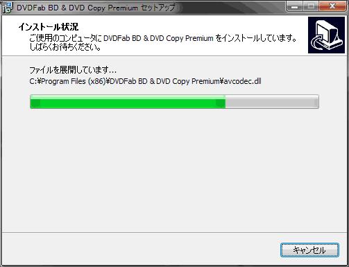 日本語版DVDFabのアップデートその8