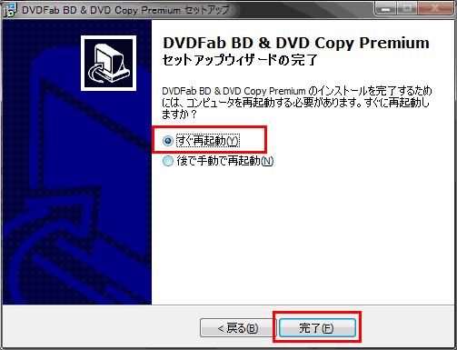 日本語版DVDFabのアップデートその10