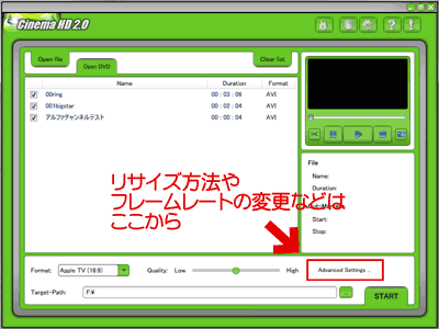 CinemaHD 2.0 起動画面
