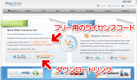 MacX HD Video Converter Pro ライセンス