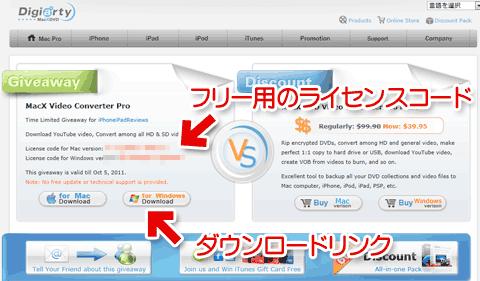 MacX HD Video Converter Pro ライセンス