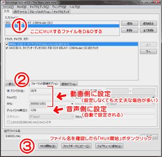 分離したファイルをmkvtoolnixでmkvにMUX