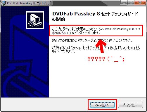 Passkey for 製品版DVDFabのインストール手順12