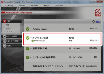 Avira WebGuardのオンライン保護機能その1