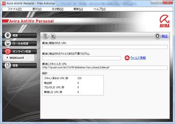 Avira WebGuardのオンライン保護機能その2