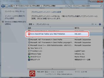 Askツールバーの削除方法