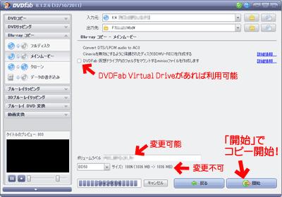 DVDFab HD Decrypterの使い方、コピー設定
