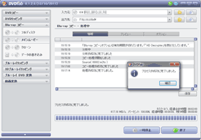 DVDFab HD Decrypterのメインムービーでコピー完了の図