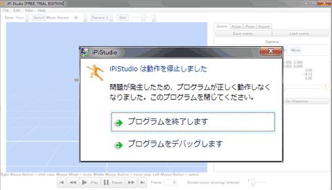 iPi Desktop Motion Capture