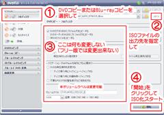 DVDFab DVDコピーの使い方解説図