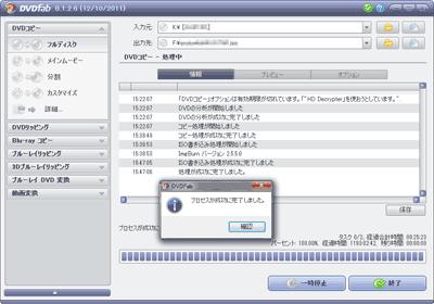 DVDFab HD DecrypterでISOファイル作成完了