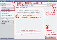 DVDFab Blu-rayコピーの使い方解説図